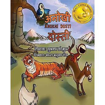 Anokhi Dosti Hindi  A Childrens Picture book in Hindi by Kommuru & Subhash