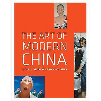 現代中国の美術