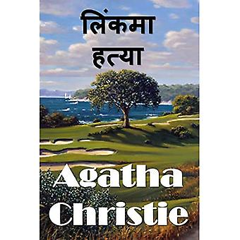 The Murder on the Links, Nepali edition (Paperback)