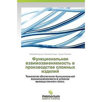 Funktsionalnaya Vzaimozamenyaemost V Proizvodstve Slozhnykh Izdeliy av Skvortsov Toviy