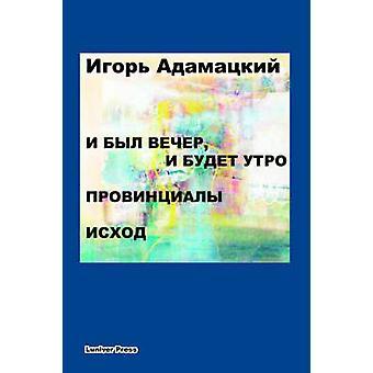 I Byl Vecher I Budet Utro. Provintsialy. Iskhod. by Adamatzky & Igor