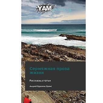 Sermyazhnaya Proza Zhizni by Efremov Brem Andrey