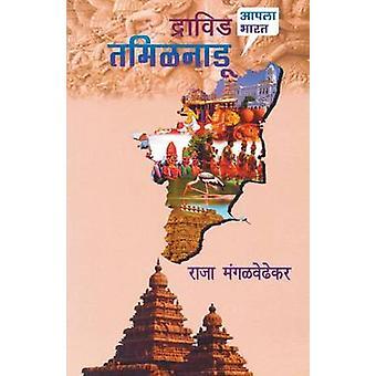 Dravid Tamilnadu by Mangalwedhekar & Raja