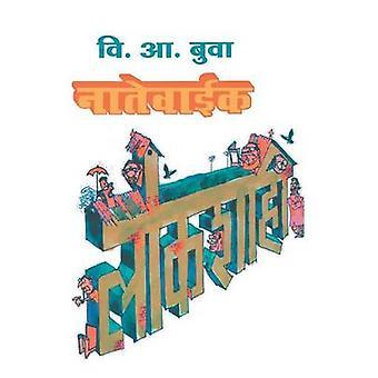 Natewaik Lokshahi by Buva & V.A.