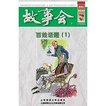 Bai Xing Hua Ti 1 by He & Chengwei