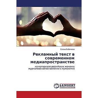 Reklamnyy Tekst V Sovremennom Mediaprostranstve by Babicheva Elena