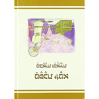 The Annotated and Illustrated Masekhet Yoma by Moshe Gross - 97896530