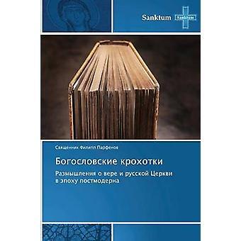 Bogoslovskie Krokhotki by Parfenov Svyashchennik Filipp