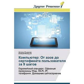 Kompyuter Ot azov do sertifikata polzovatelya za 9 shagov by Ryzhikova Natalya