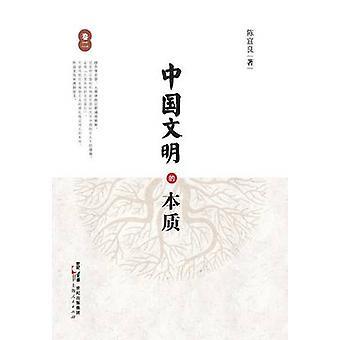 Zhong Guo Wen Ming De Ben Zhi Juan Er by Chen & Xuanliang