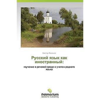Russkiy Yazyk Kak Inostrannyy by Fedosov Viktor