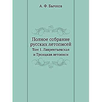 Polnoe sobranie russkih letopisej Tom 1. Lavrent'evskaya i Troitskaya letopisi