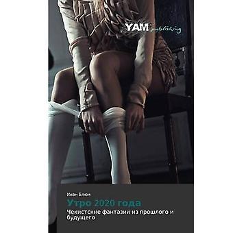 Utro 2020 Goda by Blyum Ivan