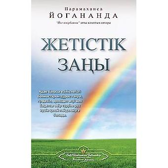 The Law of Success Kazakh by Yogananda & Paramahansa