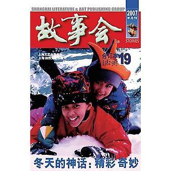 Gu Shi Hui 2007 Nian He Ding Ben 1 by He & Chengwei