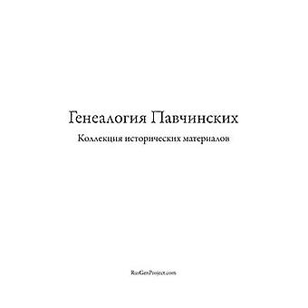 Pavchinsky Genealogy. Historical Materials Collection. by Chashchin & Kirill
