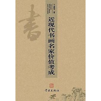 Jin Xian Dai Shu Hua Ming Jia Jia Zhi Kao Cheng  xuelin by Yu & Jianhua