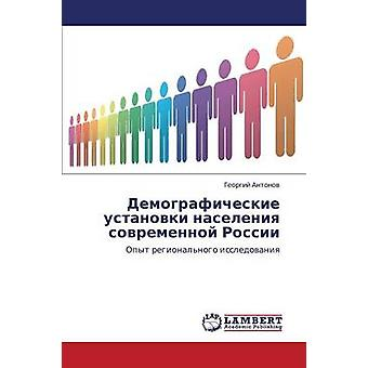 Demograficheskie Ustanovki Naseleniya Sovremennoy Rossii von Antonov & Georgiy