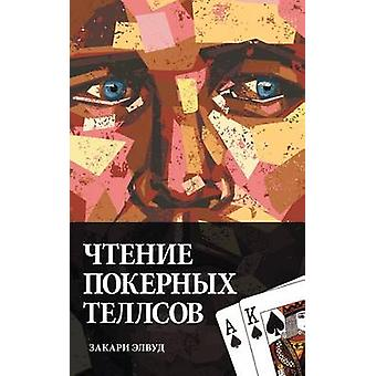 Reading Poker Tells Russian Edition by Elwood & Zachary