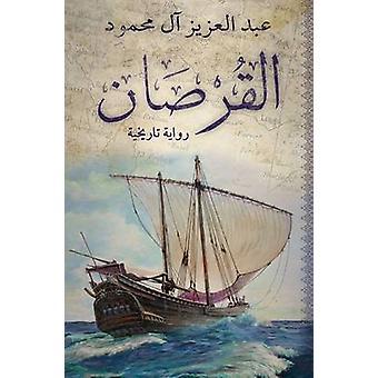 Al Qursan by Abdul Aziz Al Mahmoud - 9789992178768 Book