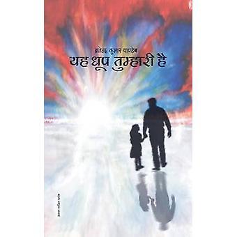 Yah Dhoop Tumhari Hai Collection of Hindi Poems by Pandeya & Brajendra Kumar