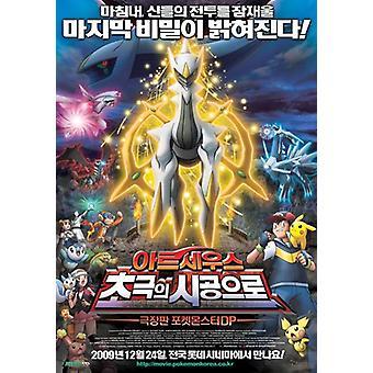 Pokemon Arceus e a joia da vida filme Poster (11 x 17)