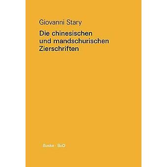 Die chinesischen und mandschurischen Zierschriften by Stary & Giovanni