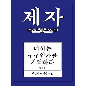 Disciple III Korean Study Manual by Han & Jin Hee