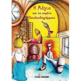 H magia kai ta xamena petaloudogrammata by Kouroutsalakis & Giannis