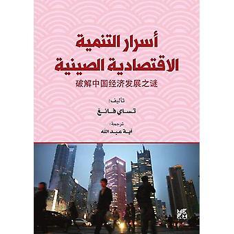 Asrar Altanmiat Al-Iqtisadiat Alsiynia (The Secrets of China's Econom