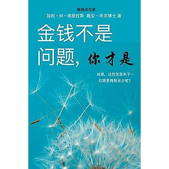 Money Isnt the Problem You Are  Simplified Chinese by Douglas & Gary M.