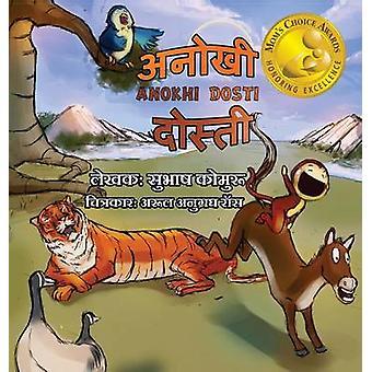 Anokhi Dosti by Kommuru & Subhash
