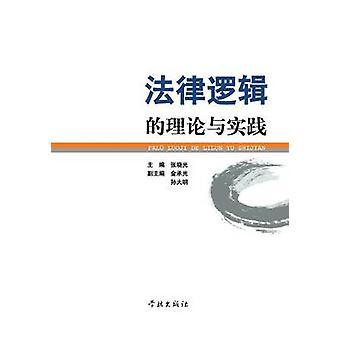 Fa Lv Luo Ji De Li Lun Yu Shi Jian  xuelin by Zhang & Xiaoguang