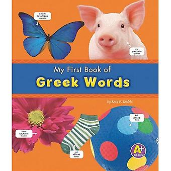 My First Book of Griekse woorden