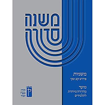 Koren Mishna Sdura Nav V'Naki Seder Moed, grand
