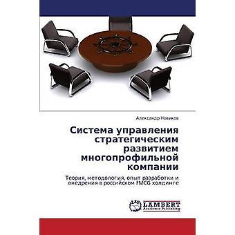 Sistema Upravleniya Strategicheskim Razvitiem Mnogoprofilnoy Kompanii by Novikov Aleksandr
