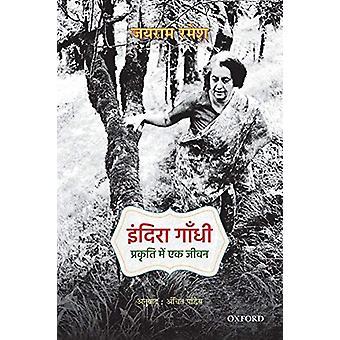 Indira Gandhi - Prakriti Mein Ek Jiwan by Jairam Ramesh - 978019949385