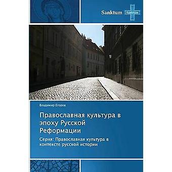 Pravoslavnaya Kultura V Epokhu Russkoy Reformatsii by Egorov Vladimir