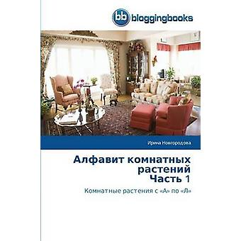 Alfavit Komnatnykh Rasteniy Chast 1 by Novgorodova Irina