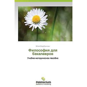 Filosofiya Dlya Bakalavrov by Serebryakova Yuliya