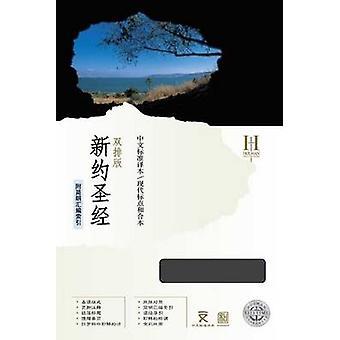 Mandarin Parallel New Testament-PR-CSB/Cuv by Holman Bible Editorial