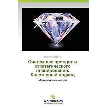 Sistemnye printsipy strategicheskogo planirovaniya. Klasternyy podkhod av Agafonov Vladimir