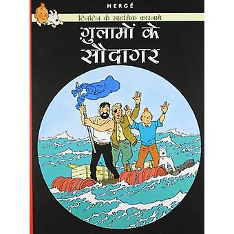 Gulamo Ke Saudagar by Herge - 9789380070636 Book