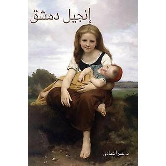 The Gospel of Damascus Arabic version by Imady & Omar