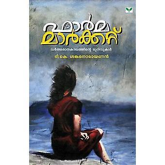 T.K. Sankaranarayanan by Sankaranarayanan & T.K.