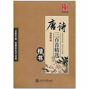 Chinese Pen Calligraphy 300 Tang Poems Copybook