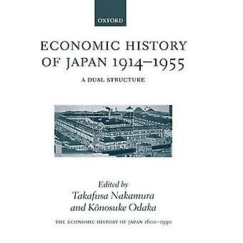 中村・隆藤による経済史日本 16001990 第 3 巻経済史日本 19141955 デュアル構造します。