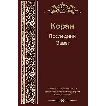 Russian Translation of Quran by Balthaser & Madina