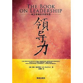 The Book on Leadership by MacArthur & John