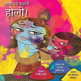 Amma Tell Me about Holi! (Hindi) - Amma Kahe Kahani - Holi! by Bhakti